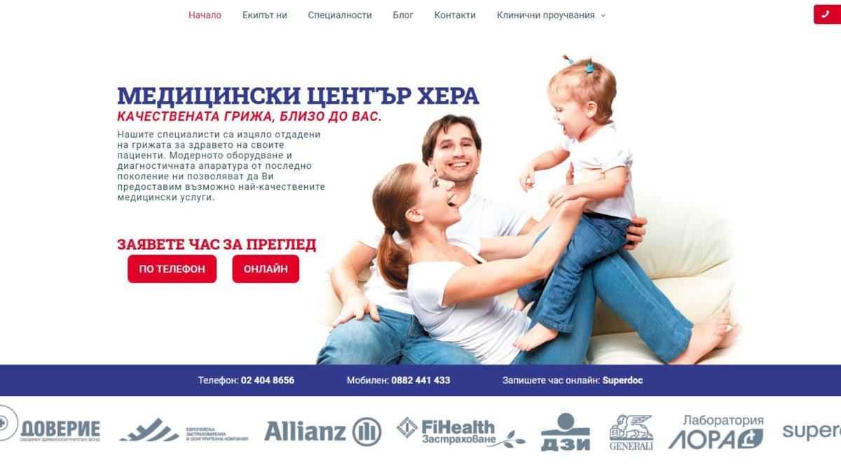 Представяме напълно новия уебсайт на Медицински център Хера