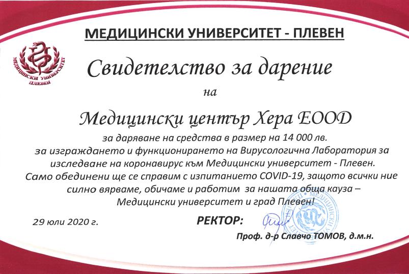 Certificate_MC-HERA_MU-PLEVEN